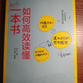 秋叶:如何高效读懂一本书