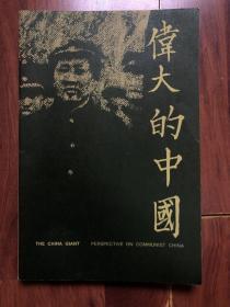 伟大的中国 英文版