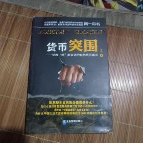 货币突围~拯救纸醉金迷的世界货币体系(馆藏)