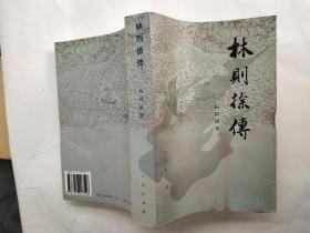 林则徐传 杨国桢 著 人民出版社 馆藏无涂画 包正版