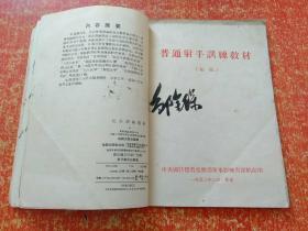 普通射手训练教材(初稿) 另赠1册:民兵训练图册