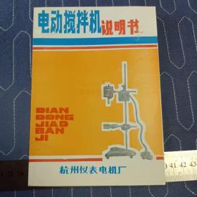电动搅拌机说明书--杭州仪表电机厂