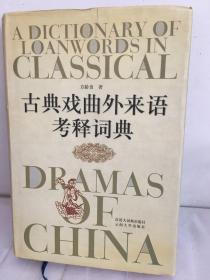 古典戏曲外来语考释词典:以源于蒙古语者为主
