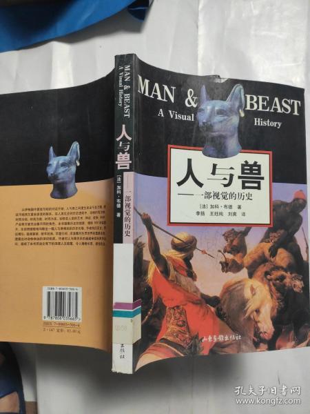 人与兽--一部视觉的历史