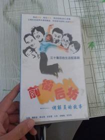 三十集百姓生活轻喜剧 前街后坊 调解员的故事 10碟DVD