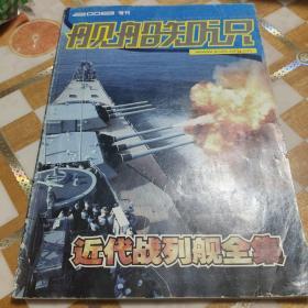舰船知识2008增刊近代战列舰全集