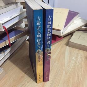 古希腊悲剧经典  上 下 全两册合售 正版   无笔迹
