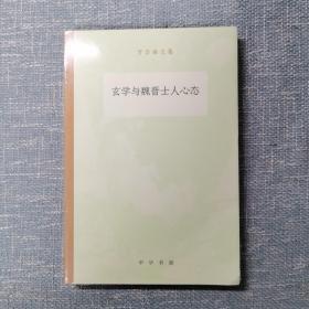 玄学与魏晋士人心态/罗宗强文集