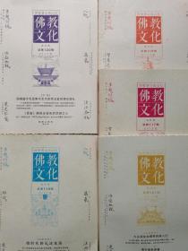 佛教文化(2012总第117.118.119.120.121)共5本合售