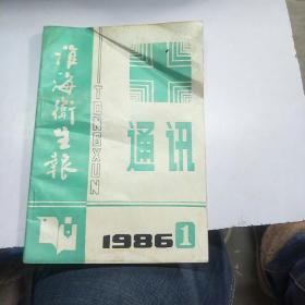 淮海卫生报通讯。1986      1