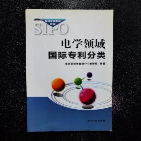 电学领域国际专利分类