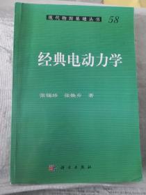现代物理基础丛书58:经典电动力学