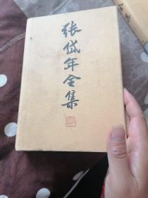张岱年全集(4)