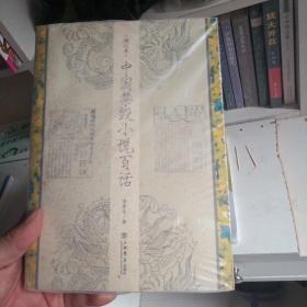 中国禁毁小说百话