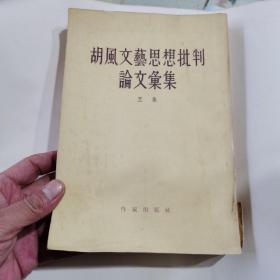 胡风文艺思想批判论文汇集,五,   1955