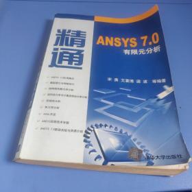 精通ANSYS 7.0有限元分析