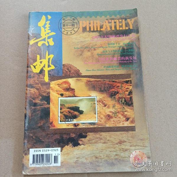 集邮2002.11