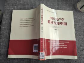 中国共产党如何改变中国(中宣部2019年主题出版重点出版物)【目录页微开胶,影响不大,切莫用力翻阅】