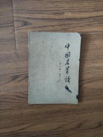 中国名菜谱 第八辑 苏浙名菜点