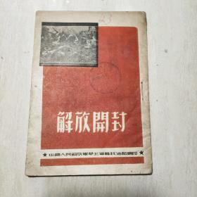 民国书:解放开封,中国人民解放军华北军区政治部编印,书内比较干净,无划痕不缺页