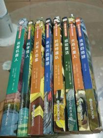 银火箭少年科幻系列 全8册套装: 《冰与火的星球》 《超验复活》 《大战火星人》 《科学怪人》 《流浪的地球》 《时间大劫案》《时间特遣队》《我爱机器人》