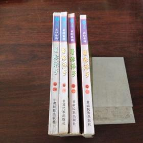 星际浪子(1~4卷)