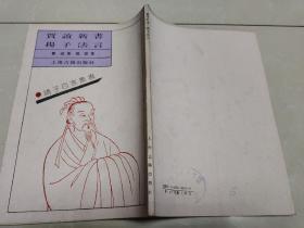 诸子百家丛书:贾谊新书 扬子法言