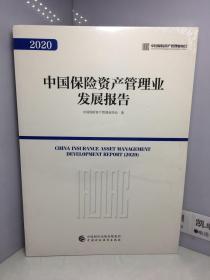 2020中国保险资产管理业发展报告【未开封】