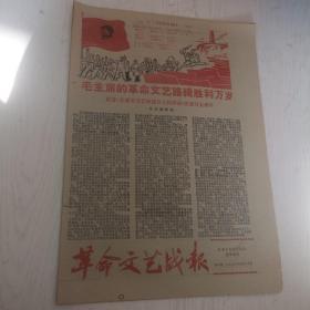 文革报纸 革命文艺战报 1967年,第四期
