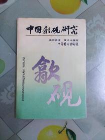 中国歙砚研究(彩色图)