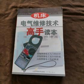 机床电气维修技术高手读本 【254】