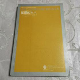 凤凰文库——外国现当代文学系列  逐爱的女人