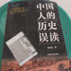 中国人的历史误读(綦彦臣 著)书顶部有黄斑