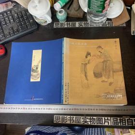 上海敬华2001年春季拍卖会——中国古代书画