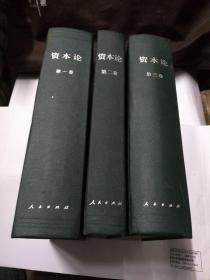 资本论(全三卷)精装(目录有缺页)