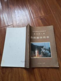 九年義務教育三年制初級中學 物理第二冊  教師教學用書   無勾畫 21號柜