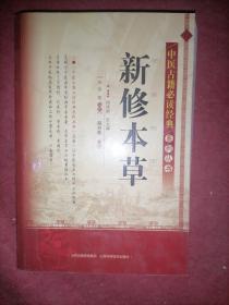 中医古籍必读经典系列丛书:新修本草