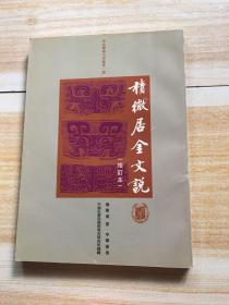 积微居金文说(增订本)