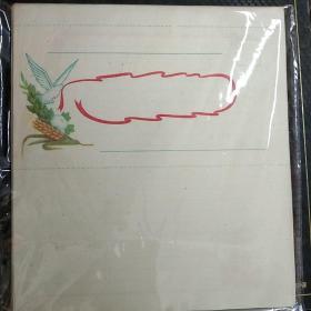 六十六张老信纸【见图片为准】