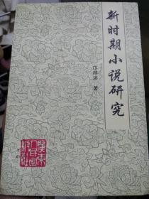 新时期小说研究  作者邝邦洪签名本