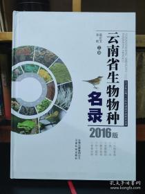 云南省生物物种名录 : 2016版