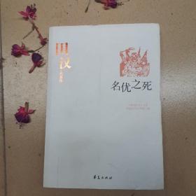 田汉代表作:名优之死:中国现代文学百家