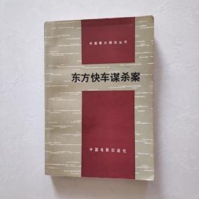 外国影片研究丛书 东方快车谋杀案   一版一印