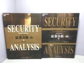 证券分析 :原书第6版(经典畅销版)(投资者的圣经)【上下两册和售】