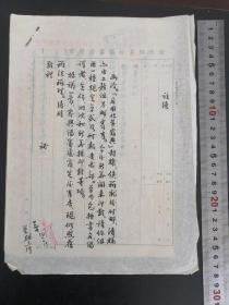 【袁翰青】(中科院院士,商务印书馆总编辑,南通人)签批毛笔铅笔复写等3页 ,新华定印《应用化学词典》等