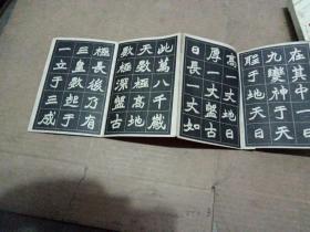 赵之谦北魏书字帖(1962年一版一印,经折本)封面有缺损