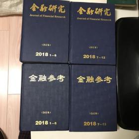 金融研究(2018两册)金融参考(2018两册)四本合售