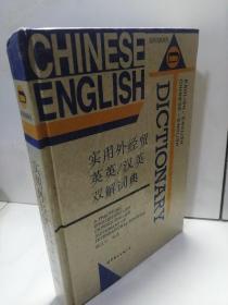 实用外经贸英英/汉英双解词典