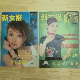 新女报2004:李小璐 秦海璐封面(2期合售)