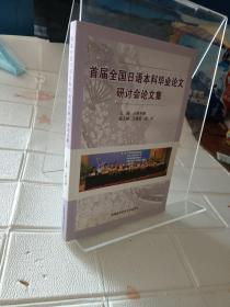 首届全国日语本科毕业论文研讨会论文集